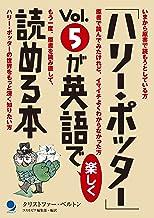 表紙: 「ハリー・ポッター」Vol.5が英語で楽しく読める本 「ハリー・ポッター」が英語で楽しく読める本 | 渡辺順子