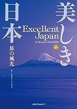 表紙: 美しき日本 旅の風光 (単行本) | JTBパブリッシング