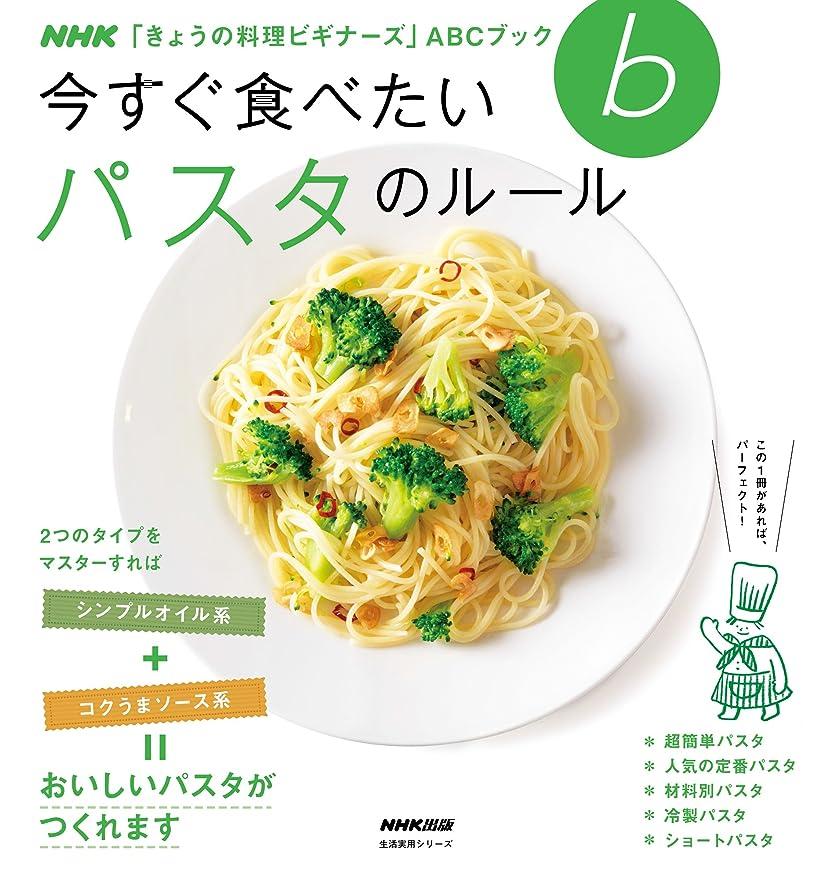 著名な自信がある聖職者今すぐ食べたい パスタのルール NHK「きょうの料理ビギナーズ」ABCブック
