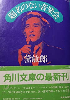 題名のない音楽会 (1981年) (角川文庫)