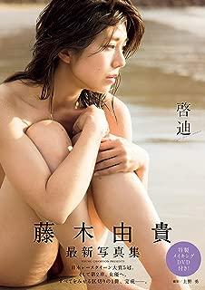 藤木由貴DVD付き写真集「啓迪~けいてき~」 (AKITA DXシリーズ)