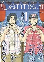 オリジナルボーイズラブアンソロジーCanna Vol.31 (Canna Comics)
