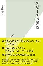 表紙: スピーチの奥義 (光文社新書) | 寺澤 芳男