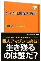 アマゾンと物流大戦争 (NHK出版新書) Kindle版