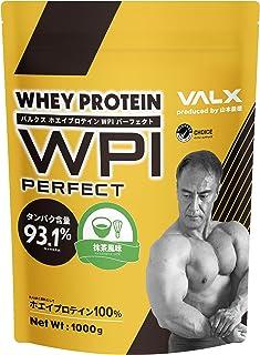 VALX バルクス ホエイ プロテイン WPI パーフェクト 抹茶風味 Produced by 山本義徳 1kg タンパク質含有量93.1%