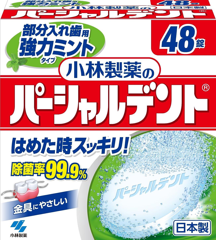 付属品従者ミント小林製薬のパーシャルデント強力ミント 部分入れ歯用 洗浄剤 ミントの香り 48錠