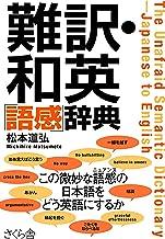 表紙: 難訳・和英「語感」辞典 | 松本道弘