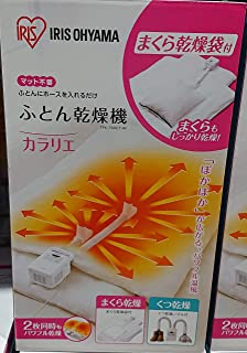 アイリスオーヤマ ふとん乾燥機 カラリエ ツインノズル TFK-700CT-W