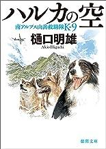 表紙: 南アルプス山岳救助隊K-9 ハルカの空 (徳間文庫) | 樋口明雄