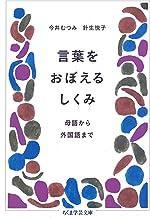 表紙: 言葉をおぼえるしくみ ――母語から外国語まで (ちくま学芸文庫) | 針生悦子