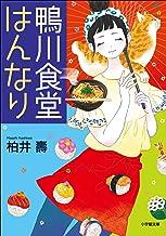 表紙: 鴨川食堂はんなり (小学館文庫) | 柏井壽