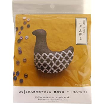 piece(ピース) こぎん刺しキット 津軽で生まれたこぎん刺し こぎん専用布でつくる 鳥のブローチ chocolate LP-647-2