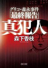 表紙: グリコ・森永事件「最終報告」 真犯人 (朝日文庫) | 森下 香枝