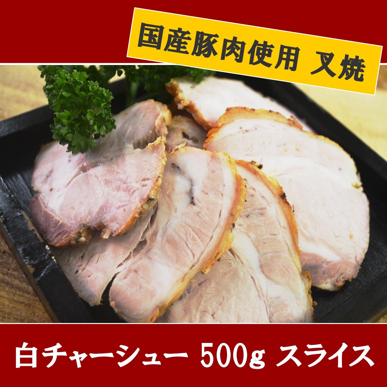 叉焼 チャーシュー(白チャーシュー)500gスライス【 国産 手造り チャーシュー 叉焼 焼豚 ★】