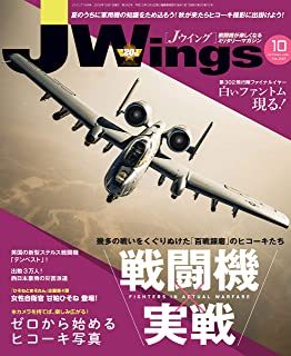 J Wings (ジェイウイング) 2018年10月号