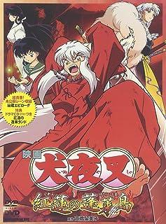 犬夜叉 紅蓮の蓬莱島 [DVD]