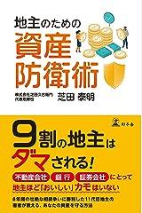 芝田泰明『地主のための資産防衛術』