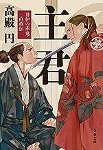 表紙: 主君 井伊の赤鬼・直政伝 (文春文庫) | 高殿 円
