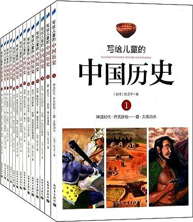 写给儿童的中国历史(套装共14册)