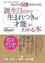 表紙: 仕事、恋愛、人間関係…あなたは5倍強くなれる! 誕生日だけで「生まれつきの才能」がわかる本 | 佐奈由紀子