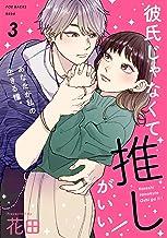 表紙: 彼氏じゃなくて推しがいい!(3) (Bebe) | 花田