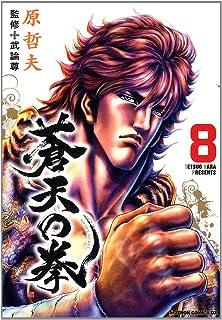 蒼天の拳 8 (ゼノンコミックスDX)