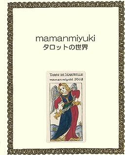 mamanmiyukiタロットの世界