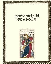 表紙: Mamanmiyukiタロットの世界 | mamanmiyuki
