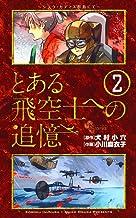 表紙: とある飛空士への追憶(2) (ゲッサン少年サンデーコミックス) | 犬村小六