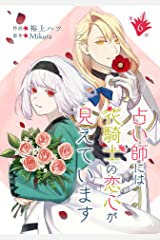 占い師には花騎士の恋心が見えています 第6話 (コミックブリーゼ) Kindle版