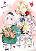 占い師には花騎士の恋心が見えています 第6話 (コミックブリーゼ)