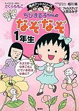 表紙: 満点ゲットシリーズ ちびまる子ちゃんのなぞなぞ1年生 (集英社児童書)   フォルスタッフ