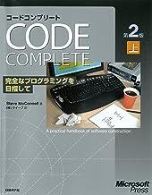 表紙: Code Complete 第2版 上 完全なプログラミングを目指して | スティーブ マコネル