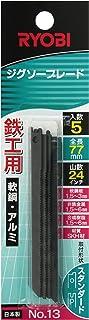 リョービ(RYOBI) ジグソー刃 スタンダードタイプ 鉄工・スレンレス用 5本組 MJ-50用 No.13 6640717