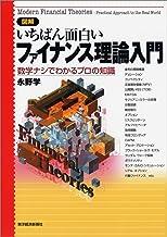 表紙: 図解 いちばん面白いファイナンス理論入門―数学ナシでわかるプロの知識 | 永野 学