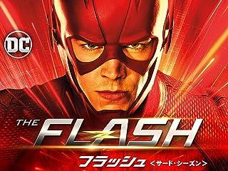 The Flash/フラッシュ<サード・シーズン>(吹替版)
