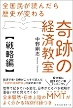 表紙: 全国民が読んだら歴史が変わる 奇跡の経済教室【戦略編】 | 中野剛志