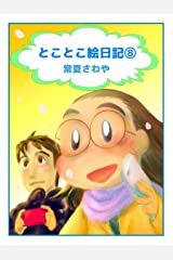 とことこ絵日記⑧ Kindle版