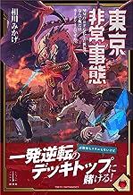 表紙: 東京非常事態 MMORPG化した世界で、なんで俺だけカードゲームですか? 【電子特典付き】 (レジェンドノベルス)   深遊
