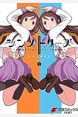 シンメトリーズ(1) (電撃コミックスNEXT) Kindle版
