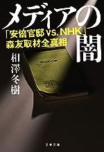 表紙: メディアの闇 「安倍官邸 VS.NHK」森友取材全真相 (文春文庫) | 相澤 冬樹