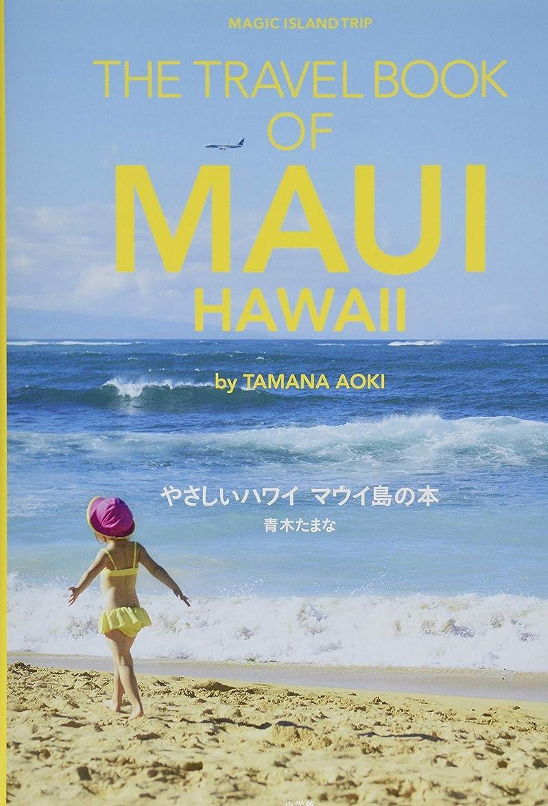 簡単に代わって背景やさしいハワイ マウイ島の本: THE TRAVEL BOOK OF MAUI HAWAII