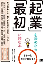 表紙: まるっと1冊でわかる!起業を決めたら最初に読む本   大坪孝行