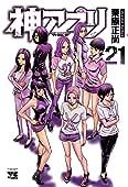 神アプリ 21 (ヤングチャンピオンコミックス)