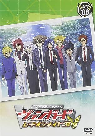 カードファイト!! ヴァンガード レギオンメイト編 8 [DVD]