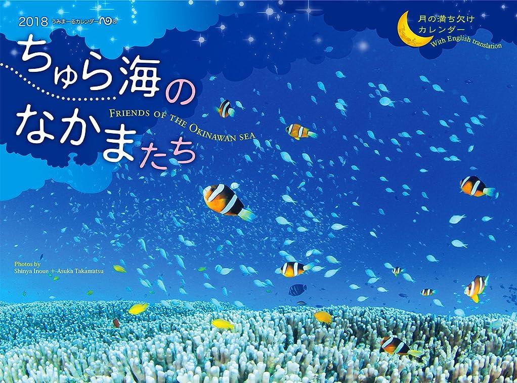 飢えた戻る収容する2018うみまーる中判ムーンカレンダー `ちゅら海のなかまたち?Friends of the Okinawan sea' (月の満ち欠け)
