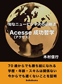 旬なニュービジネスの必勝法: Acesse(アクセス)成功哲学