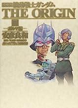 愛蔵版 機動戦士ガンダムTHE ORIGIN (2) ガルマ編