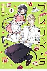 ブレンド・S 6巻 (まんがタイムKRコミックス) Kindle版