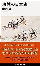 表紙: 海賊の日本史 (講談社現代新書) | 山内譲